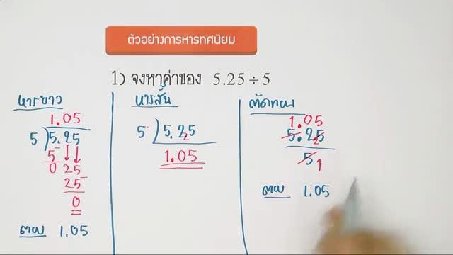 การหารทศนิยม คณิตศาสตร์ ม.1