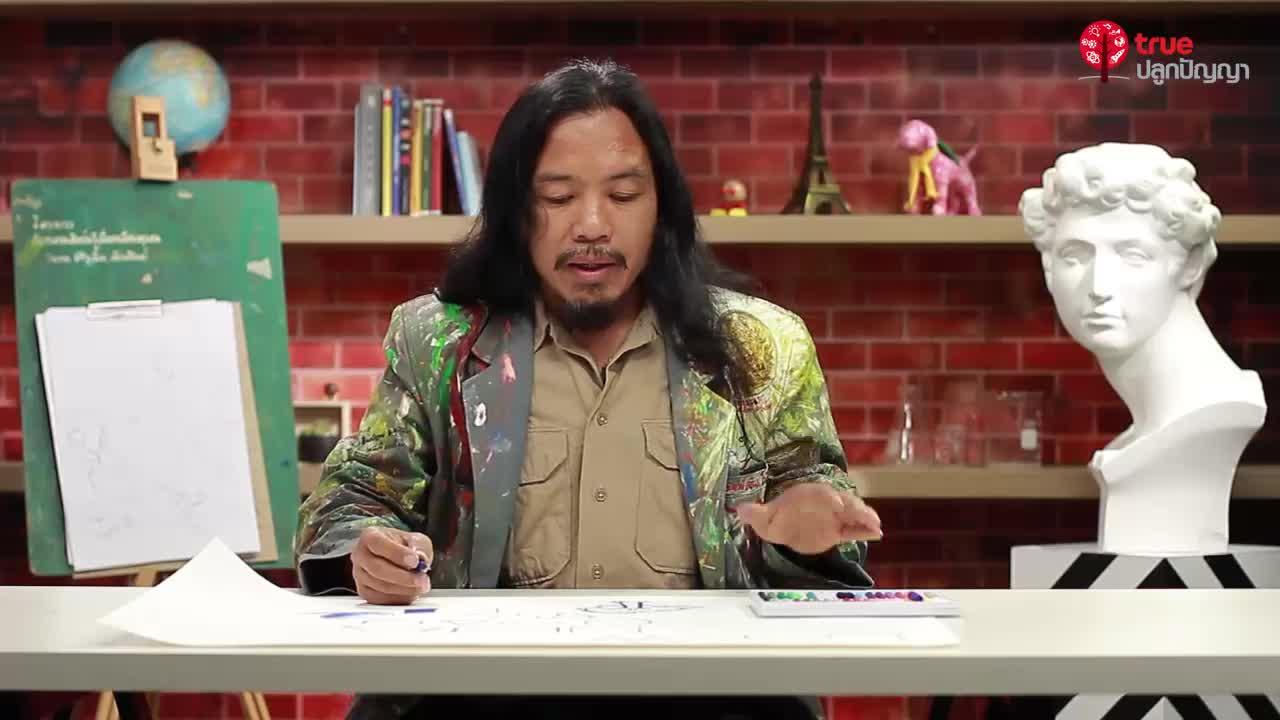 สอนศิลปะเบื้องต้น - ครูเบิ้ม ตอนที่1