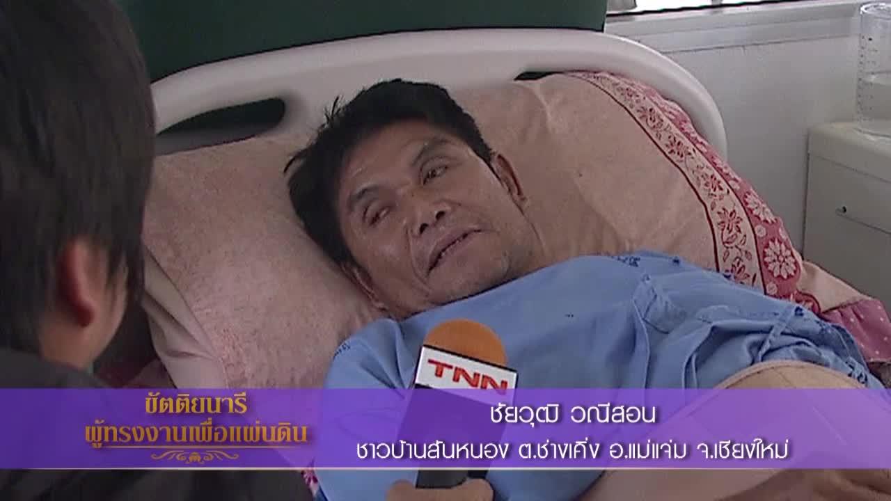 สารคดีขัตติยนารี ผู้ทรงงานเพื่อแผ่นดิน : โรงพยาบาลแม่แจ่มต้นแบบ Green Hospital