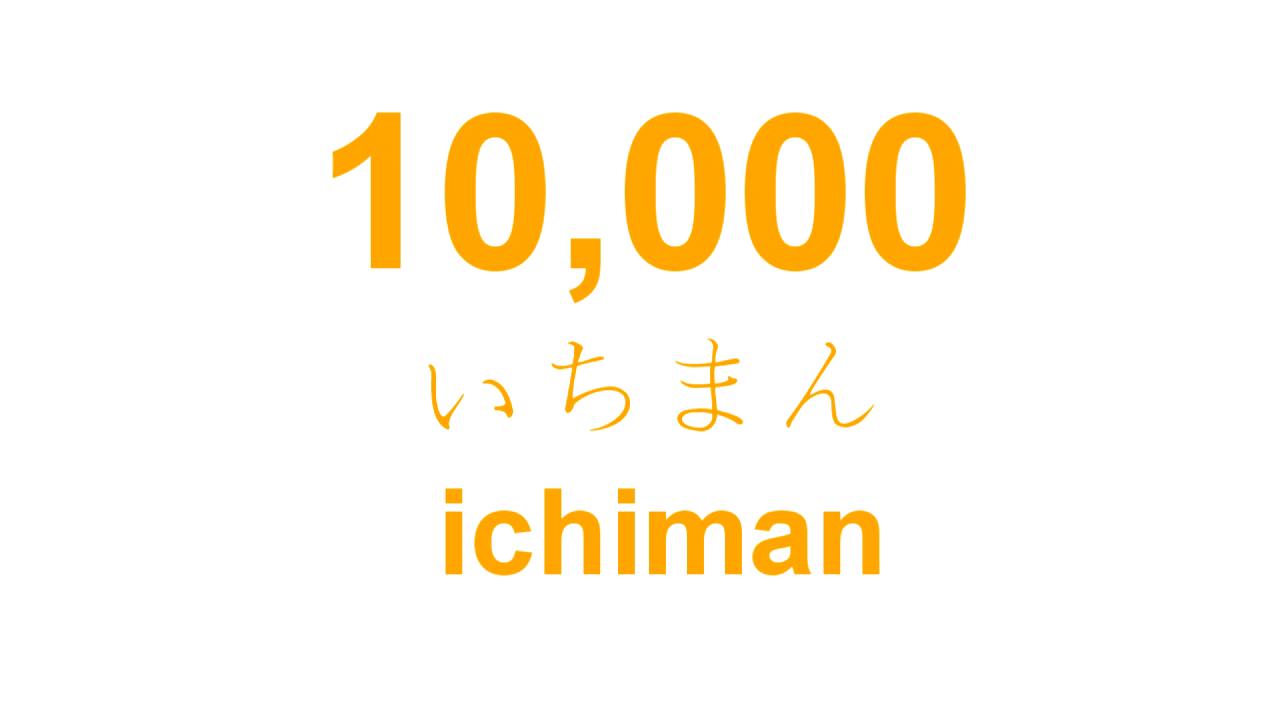 ภาษาญี่ปุ่นเบื้องต้น ตอนที่ 5 ตัวเลขและการนับ