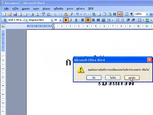 การออกจากโปรแกรม Word 2003