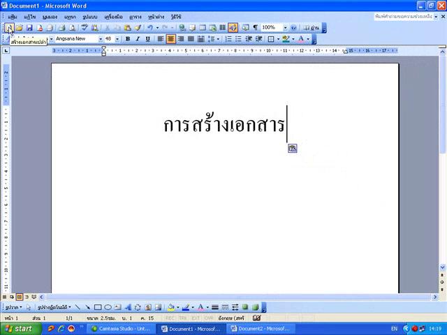 การสร้างเอกสารใหม่ Word 2003