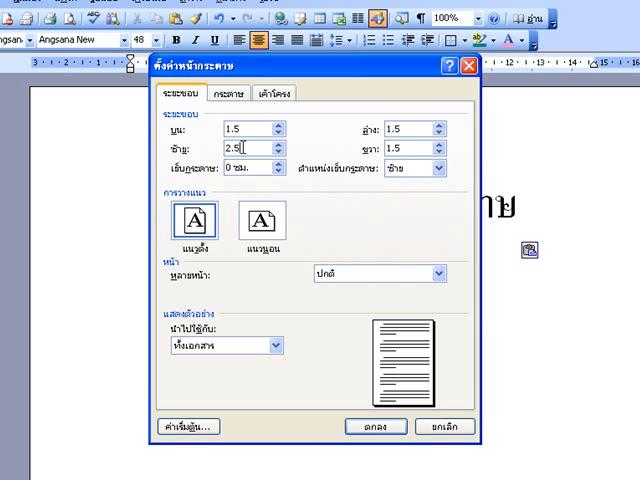 การตั้งค่าหน้ากระดาษ Word 2003