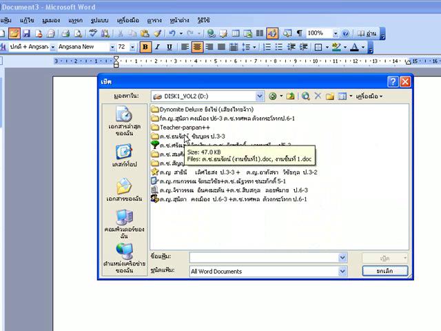 การเปิดเอกสารมาแก้ไข Word 2003