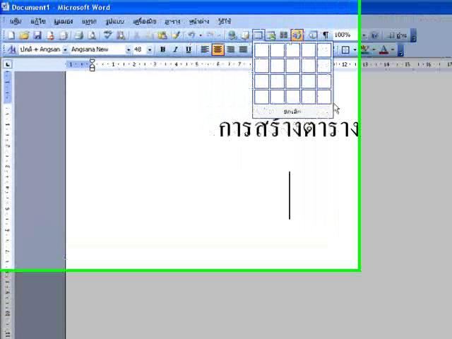 การแทรกตาราง Word 2003