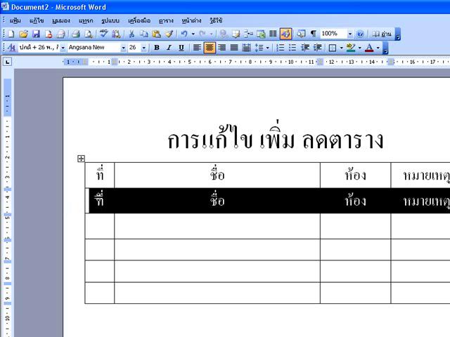 การแก้ไข เพิ่มลดตาราง Word 2003