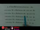 คำไทยแท้และคำที่มาจากภาษาอื่น ตอนที่ 1/3
