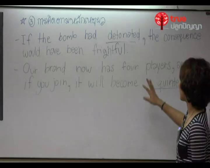 แนะนำการทดสอบความรู้ภาษาอังกฤษ ม.ธรรมศาสตร์ (TU GET) 5