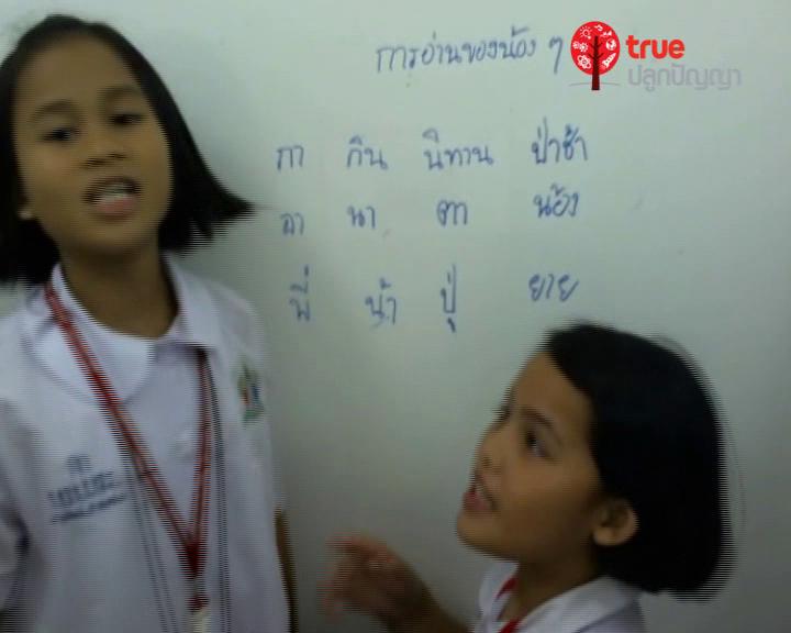 การอ่านภาษาไทย