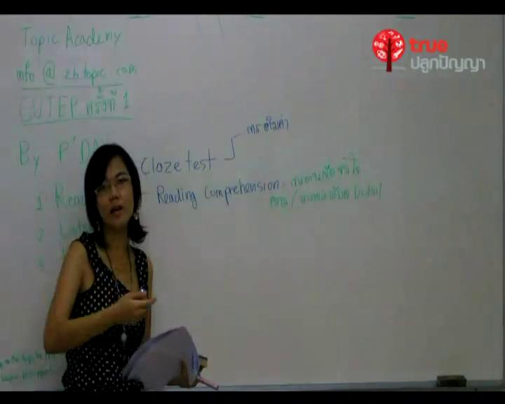 แนะนำการสอบวัดความสามารถการใช้ภาษาอังกฤษ (CU-TEP) 1