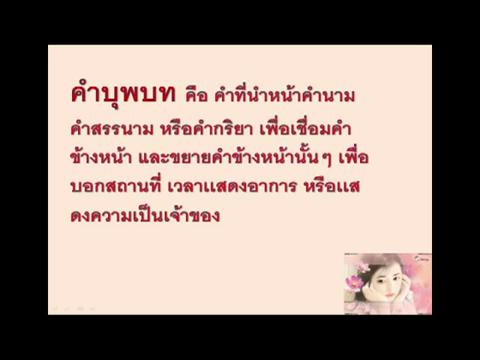 ชนิดของคำในภาษาไทย