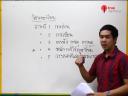 เฉลยข้อสอบ 7 วิชาสามัญ - วิชาภาษาไทย 1