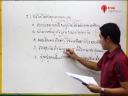 เฉลยข้อสอบ 7 วิชาสามัญ - วิชาภาษาไทย 3