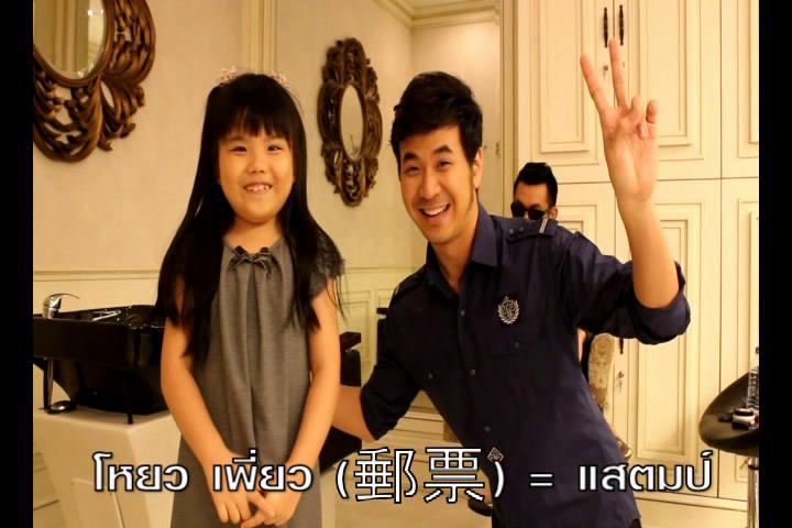 ภาษาจีนวันละคำกับน้องสายรุ้ง ตอน แสตมป์