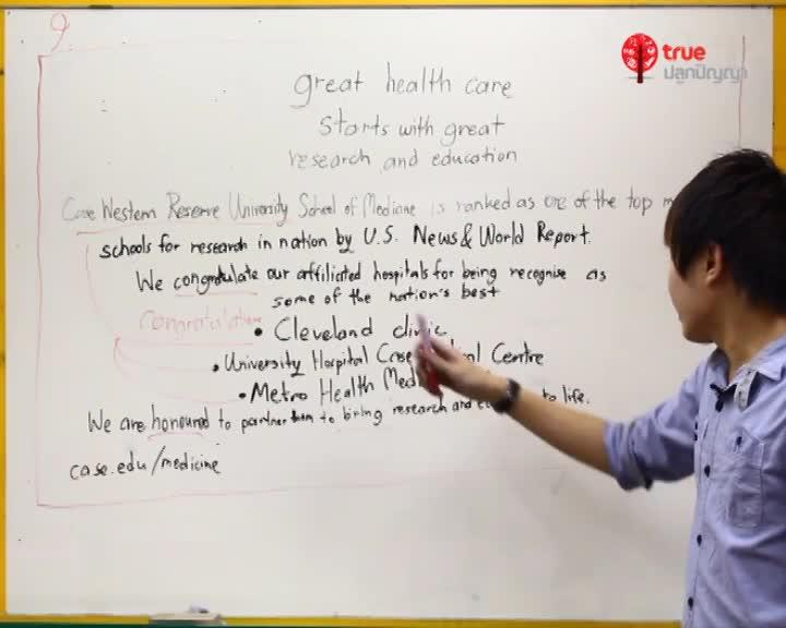 เฉลยข้อสอบ 7 วิชาสามัญ - วิชาภาษาอังกฤษ 8