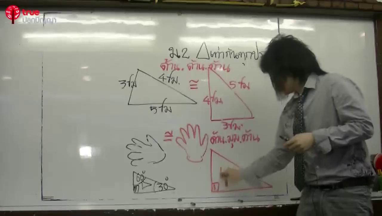 สามหลี่ยมเท่ากันทุกประการ โดยครูซุปเค