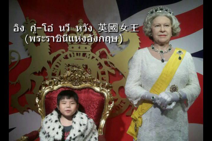 ภาษาจีนวันละคำกับน้องสายรุ้ง ตอน พระราชินี