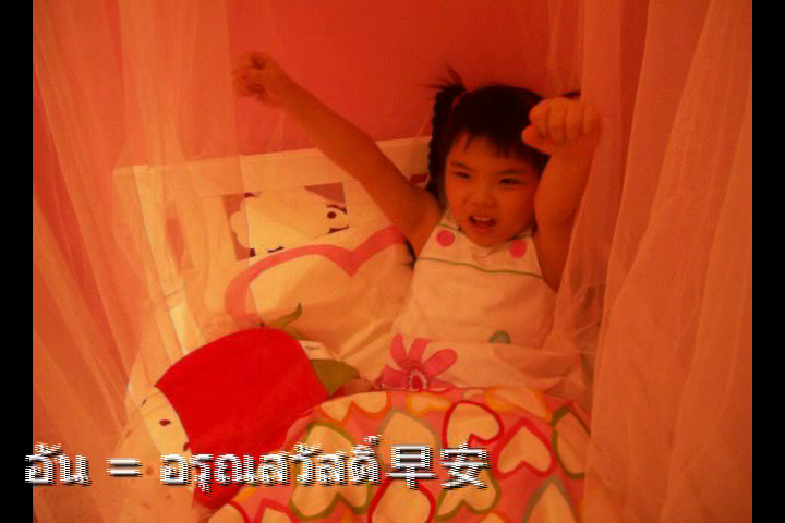ภาษาจีนวันละคำกับน้องสา่ยรุ้ง ตอน อรุณสวัสดิ์