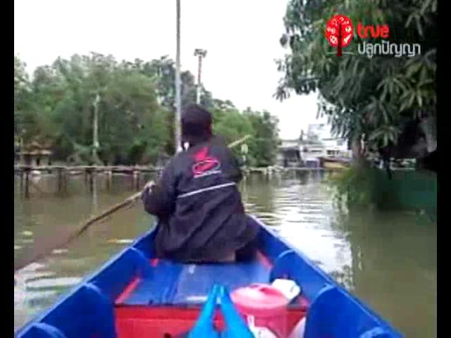 ความรู้เกี่ยวกับอุทกภัยในประเทศไทย