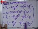 ฟิสิกส์อะตอม ตอนที่ 9