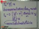 ฟิสิกส์อะตอม ตอนที่ 15
