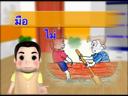 รู้ รัก ภาษาไทย กับหนูเอ่ย ตอน มือไม่พาย เอาเท้าราน้ำ
