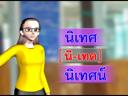 รู้ รัก ภาษาไทย กับหนูเอ่ย ตอน เทศ แสนสับสน