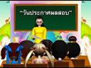 รู้ รัก ภาษาไทย กับหนูเอ่ย ตอน เข็นครกขึ้นภูเขา