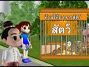 รู้ รัก ภาษาไทย กับหนูเอ่ย ตอน เที่ยวสวนสัตว์