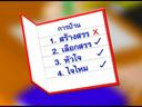รู้ รัก ภาษาไทย กับหนูเอ่ย ตอน สรร...หรรษา