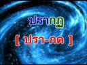 รู้ รัก ภาษาไทย กับหนูเอ่ย ตอน ฎอ ชฎา กับ ฏอ ปฏัก