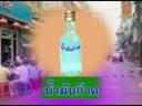 รู้ รัก ภาษาไทย กับหนูเอ่ย ตอน น้ำมันก๊าด