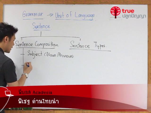 สรุปเนื้อหาและเทคนิคการทำข้อสอบ TU-GET & CU-TEP ตอนที่ 1