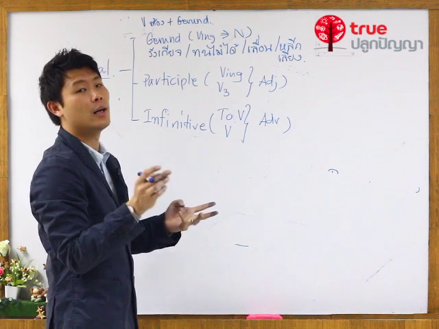 สรุปเนื้อหาและเทคนิคการทำข้อสอบ TU-GET & CU-TEP ตอนที่ 5