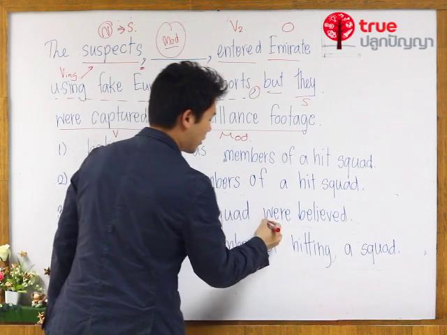 สรุปเนื้อหาและเทคนิคการทำข้อสอบ TU-GET & CU-TEP ตอนที่ 7