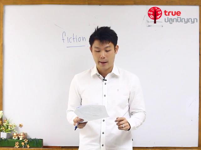 สรุปเนื้อหาและเทคนิคการทำข้อสอบ TU-GET & CU-TEP ตอนที่ 9