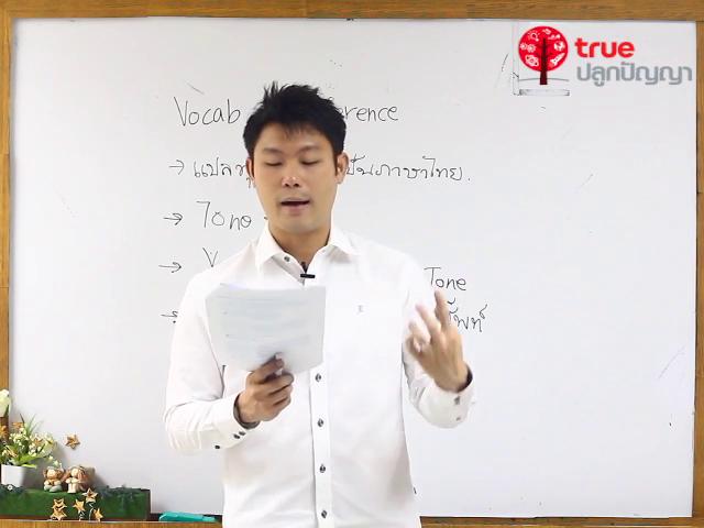 สรุปเนื้อหาและเทคนิคการทำข้อสอบ TU-GET & CU-TEP ตอนที่ 10