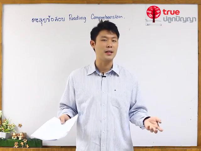 สรุปเนื้อหาและเทคนิคการทำข้อสอบ TU-GET & CU-TEP ตอนที่ 12