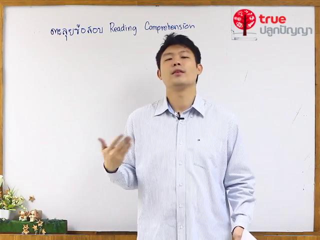 สรุปเนื้อหาและเทคนิคการทำข้อสอบ TU-GET & CU-TEP ตอนที่ 13