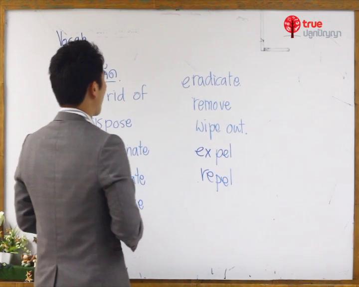สรุปเนื้อหาและเทคนิคการทำข้อสอบ TU-GET & CU-TEP ตอนที่ 14
