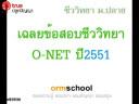 เฉลยข้อสอบชีววิทยา O-NET  ปี2551 ตอนที่ 1