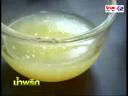 น้ำพริกผักทอด ผักต้ม ผักดอง ตอนที่ 2