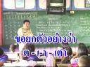 วีดิโอ สอนแบบไทย  เพลงสระ เอา  โดยครูกฤษฎ์พลัฏฐ์  มีศรี