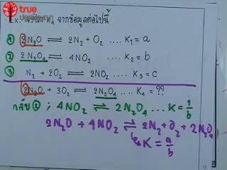 สมดุลเคมี ตอนที่ 8