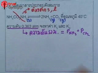 สมดุลเคมี ตอนที่ 9