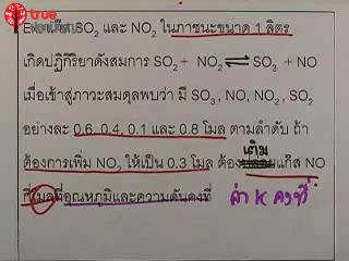 สมดุลเคมี ตอนที่ 12