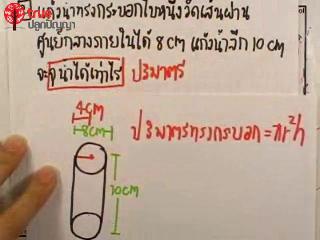 ตะลุยโจทย์เลข ม.ต้น พื้นที่ผิวและปริมาตร ชุดที่ 2 ข้อ 2