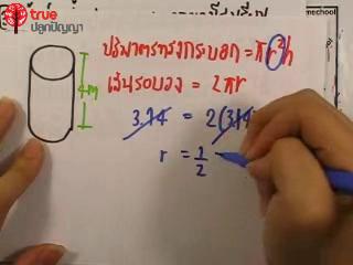 ตะลุยโจทย์เลข ม.ต้น พื้นที่ผิวและปริมาตร ชุดที่ 2 ข้อ 3