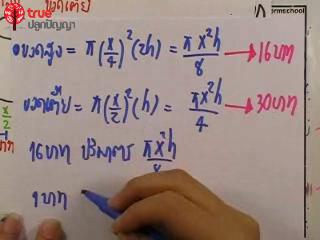 ตะลุยโจทย์เลข ม.ต้น พื้นที่ผิวและปริมาตร ชุดที่ 2 ข้อ 8