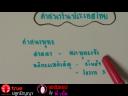 ศาสนาในประเทศไทย ตอนที่ 1
